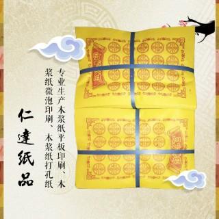 仁达纸品   黄表纸黄标纸祭祀用品纸钱烧纸符纸佛家拜神大捆黄纸大张