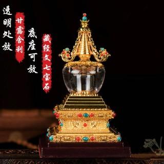 水晶舍利塔佛塔装藏舍利子甘露丸密宗法器6寸精品鎏金菩提塔摆件