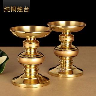 纯铜酥油灯座供佛烛台中式蜡烛底座佛前供灯家用供奉供具