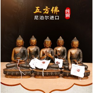 尼泊尔铜五方佛复古铜佛像蜜宗摆件7寸佛像5个一套