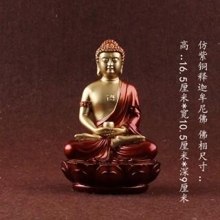 释迦牟尼佛像 仿紫铜佛像树脂佛像佛祖三宝佛像摆件释迦佛像神像