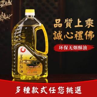 台湾佛灯酥油 液体酥油 环保无烟供佛灯油 长明油灯 油灯无烟酥油