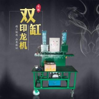 永诚机械 双缸印龙机制香机
