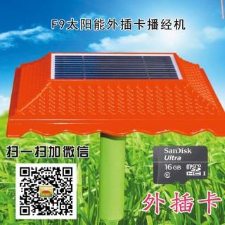 F9太阳能外插卡播经机