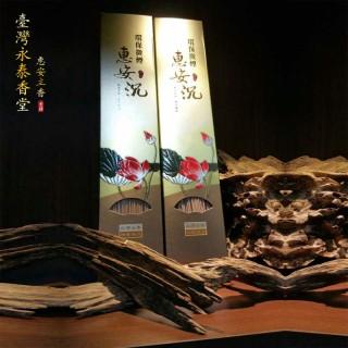 台湾永泰香堂 惠安沉立香