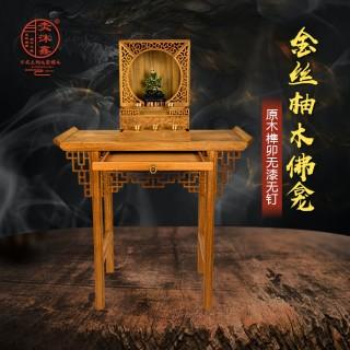 金丝柚原木折叠便携开合佛龛无漆榫卯神龛牌位佛像水盏酥油灯供桌