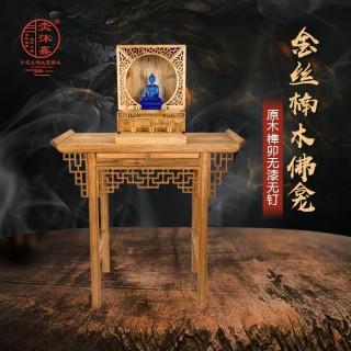 金丝楠原木折叠便携开合佛龛无漆榫卯神龛牌位佛像水盏酥油灯供桌