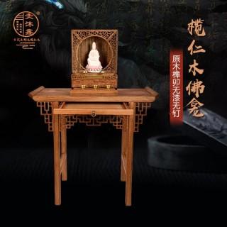榄仁原木折叠便携开合佛龛无漆榫卯神龛牌位佛像水盏酥油灯供桌