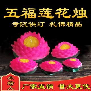 五福莲花蜡烛