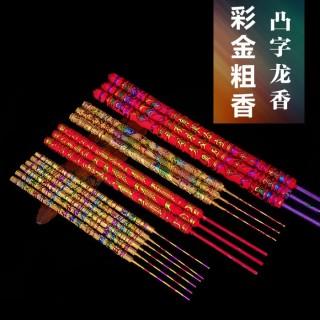 香供香 财神观音檀香 寺庙用香 高香长粗香竹签线凸字龙香包邮