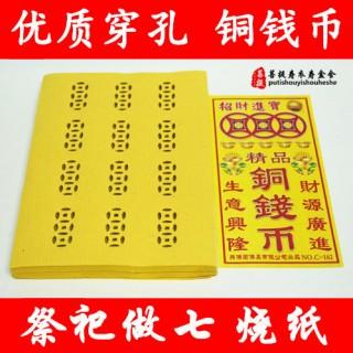 祭祖扫墓铜钱币 纸钱 黄表纸 烧纸冥纸 铜钱纸手工黄纸上坟祭祀用
