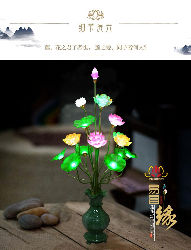 易昌缘电子莲花灯