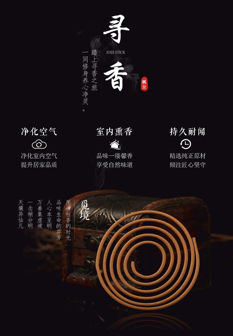 心火香传 百年檀香 盘香