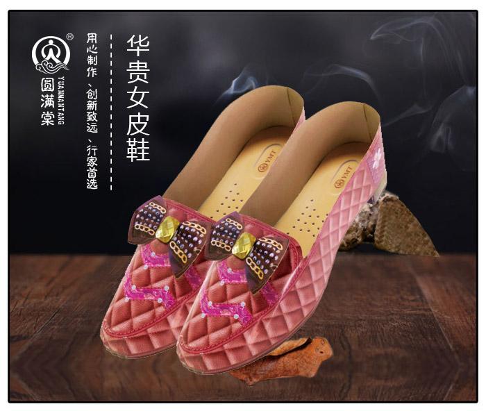 圆满棠 华贵女皮鞋