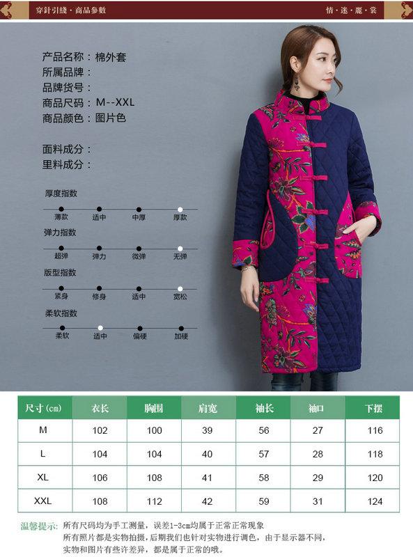 民族风女装秋冬装复古印花拼接长款棉衣唐装棉袄外套