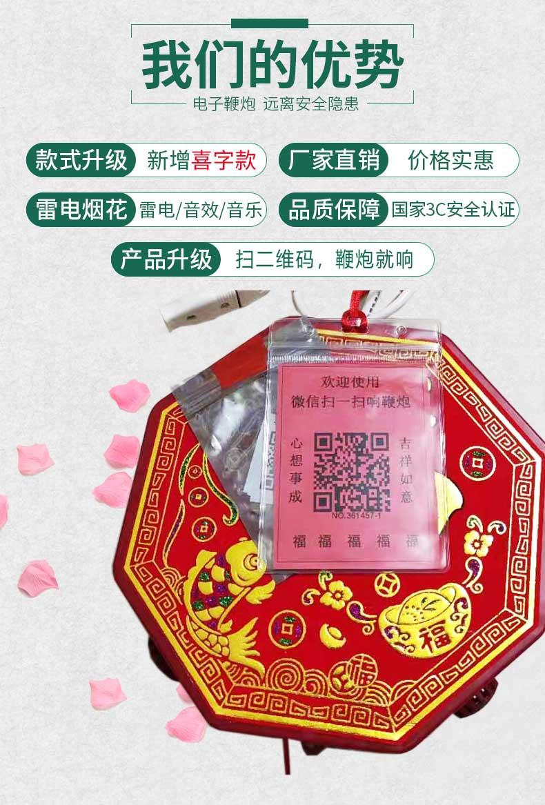 鑫喜电子  共享扫码电子鞭炮