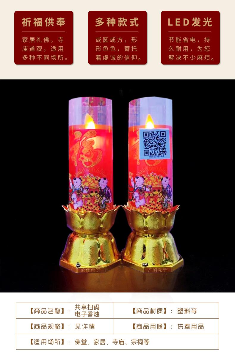 鑫喜电子   共享扫码电子香烛