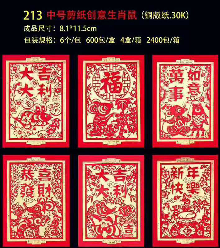 福满堂  鼠年各种款式精品红包袋