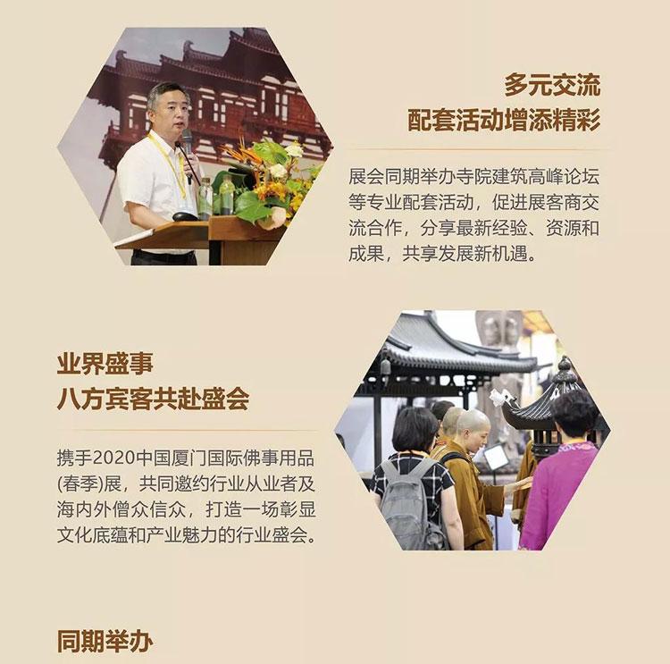 2020中国厦门佛事用品(春季)展览会与厦门寺院建筑与设计展览会同期举行,敬请关注!