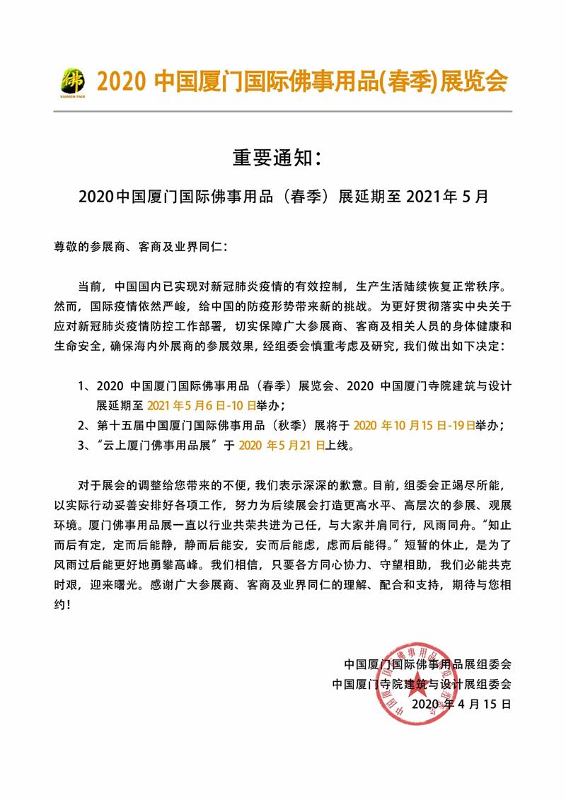 重要通知:2020中国厦门国际佛事用品(春季)展延期至2021年5月