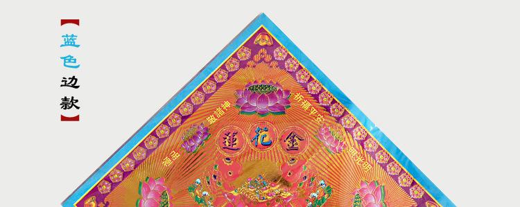 六色双面满烫金莲花金烧纸冥纸手工折纸佛教纸品祭祀批发厂家直销