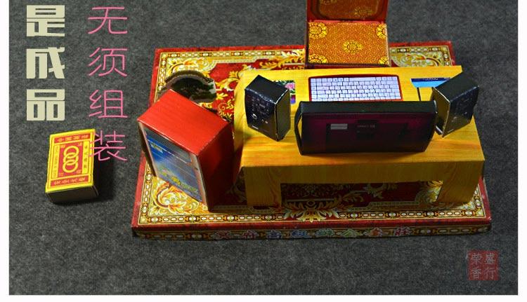 办公组合 祭祀纸品 电脑办公桌套装 空调立体纸扎品 祭祖扫墓烧纸