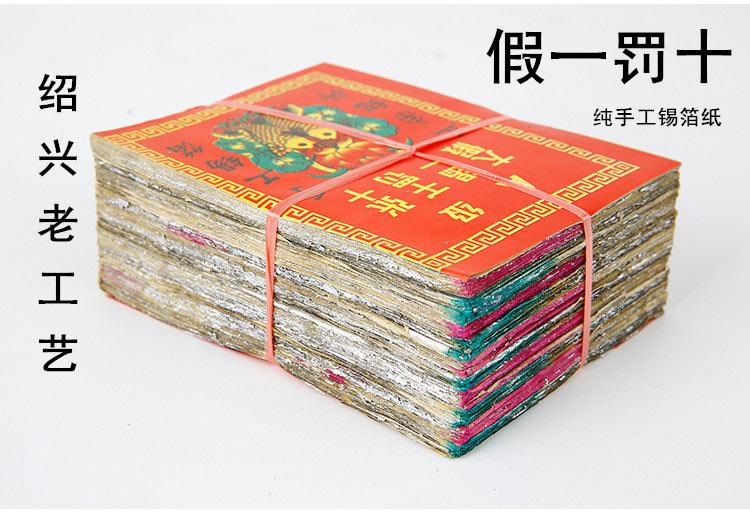 祭祀用品正宗绍兴纯手工锡箔 10*13足6000张金银烧纸折叠元宝纸